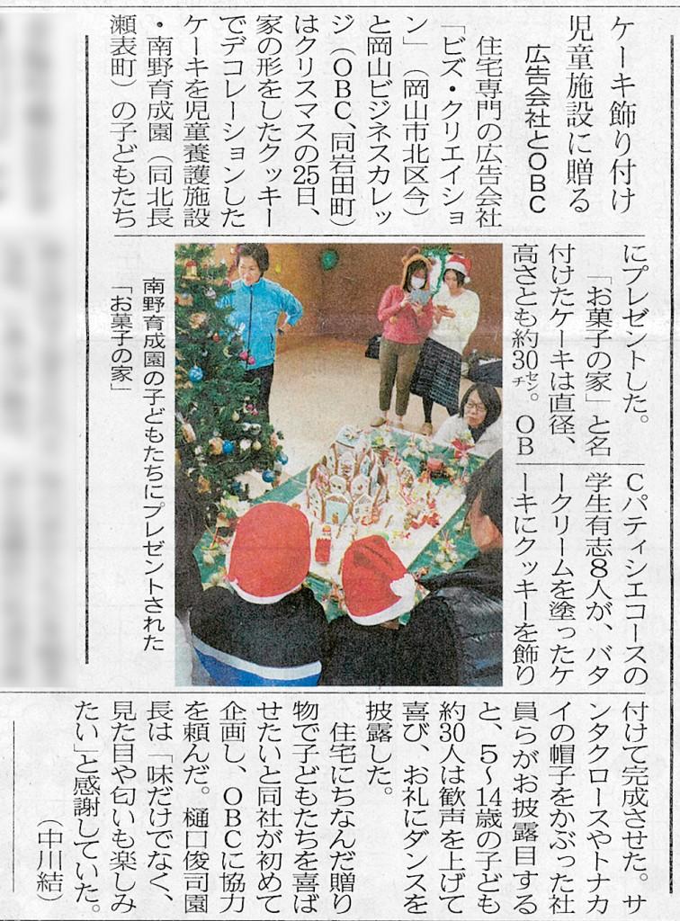 20171227山陽新聞